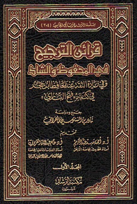 QRAIN AL TARJIH FI AL MAHFOUDH WAL SHADH - قرائن الترجيح في المحفوظ والشاذ