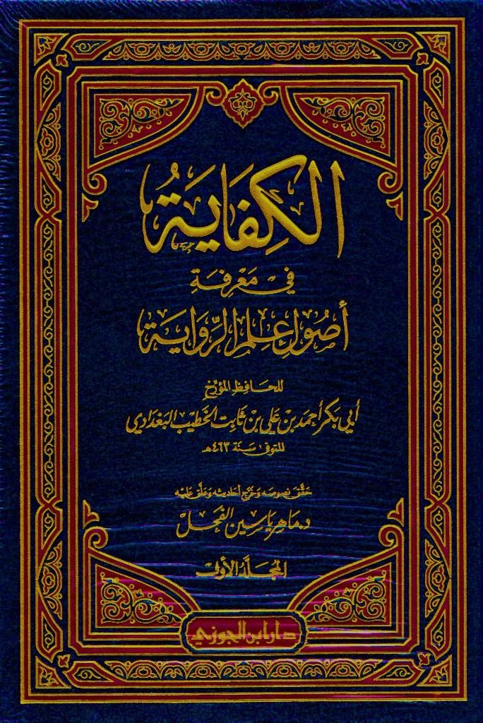 AL KIFAYA FI MARIFAT USOOL EILM AL RIWAYA - الكفاية في معرفة أصول علم الرواية