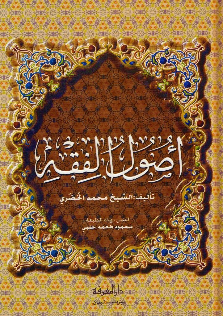 USUL AL FIQH AL ISLAMI – أصول الفقه الإسلامي