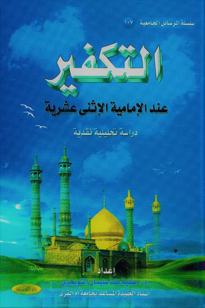 AL TAKFIR EIND AL IMAMIA AL EITHNA SHRIA - التكفير عن الإمامية الإثنى عشرية