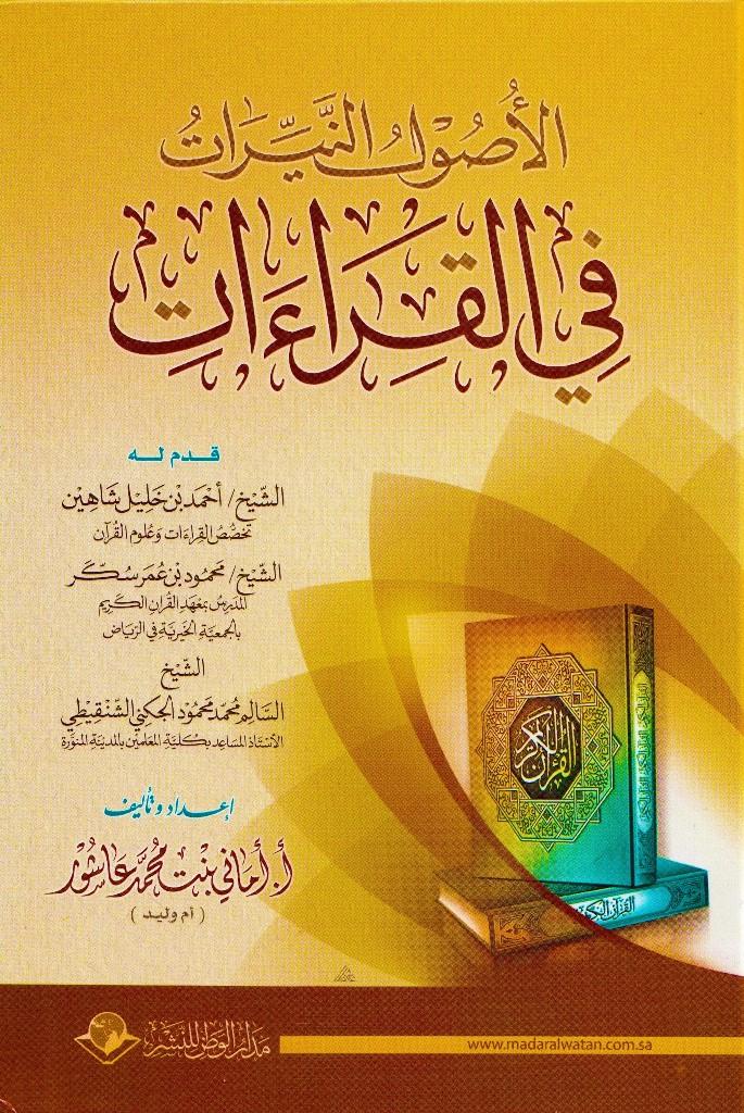AL AUSOOL AL NAIRAT FI AL QIRAT - الأصول النيرات في القراءات