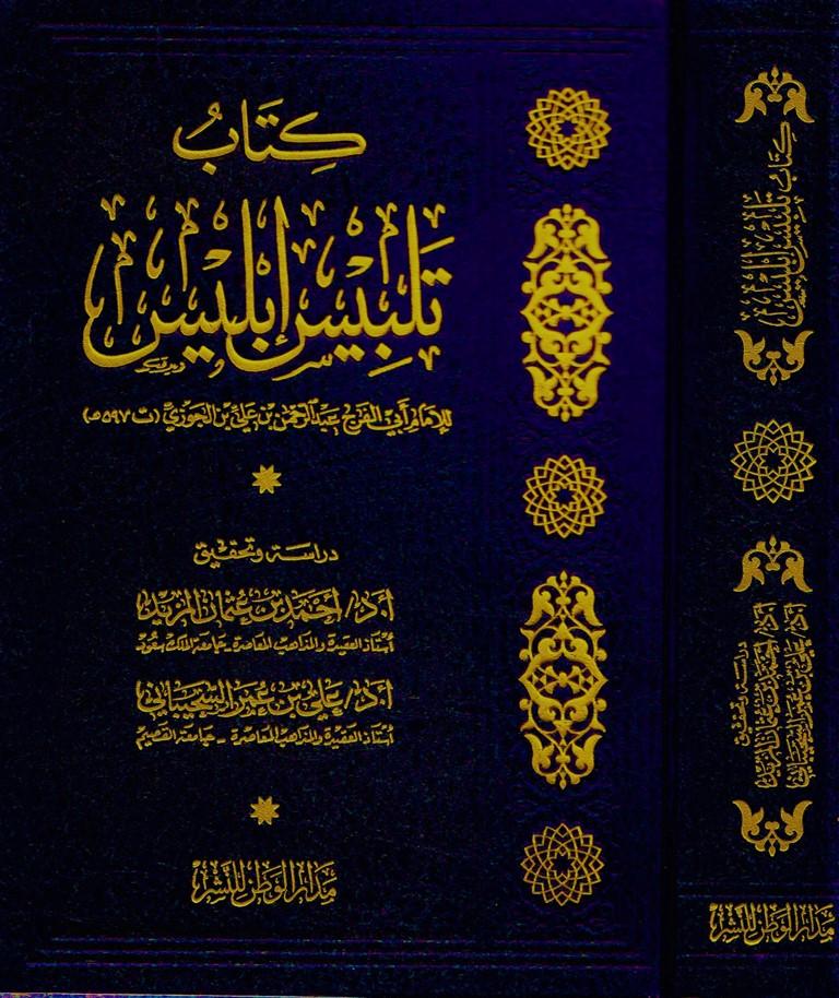 KITAB TALBIS IBLIS - كتاب تلبيس أبليس