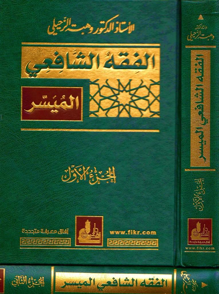 AL FIKH AL SHAFIE AL MUISAR - الفقه الشافعي الميسر