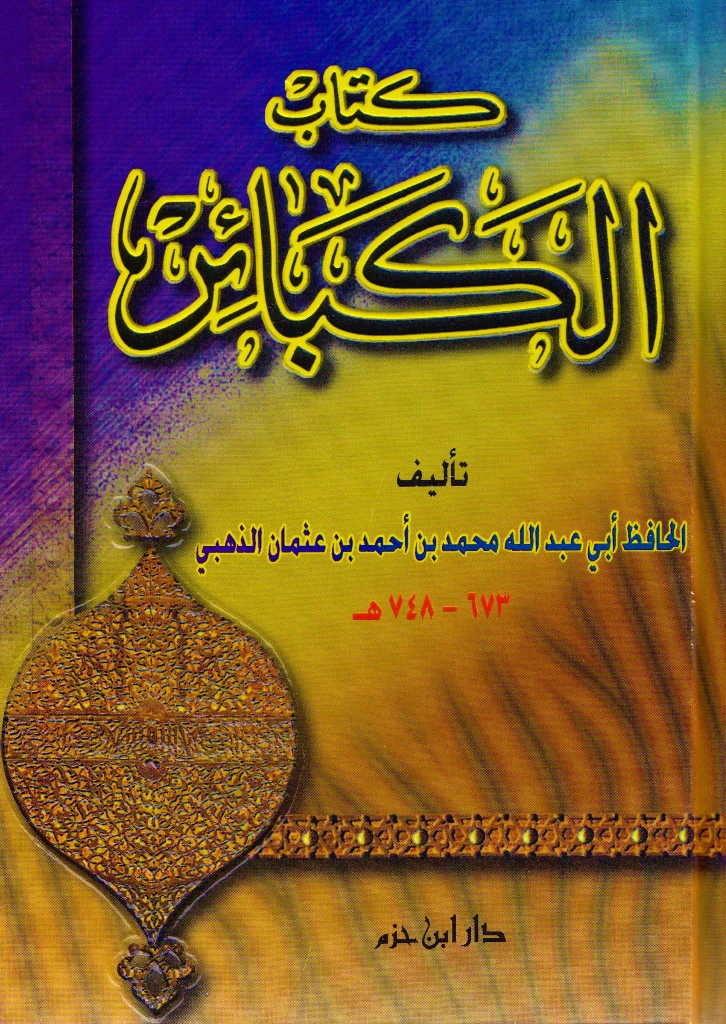KITAB ALKABAYIR – كتاب الكبائر