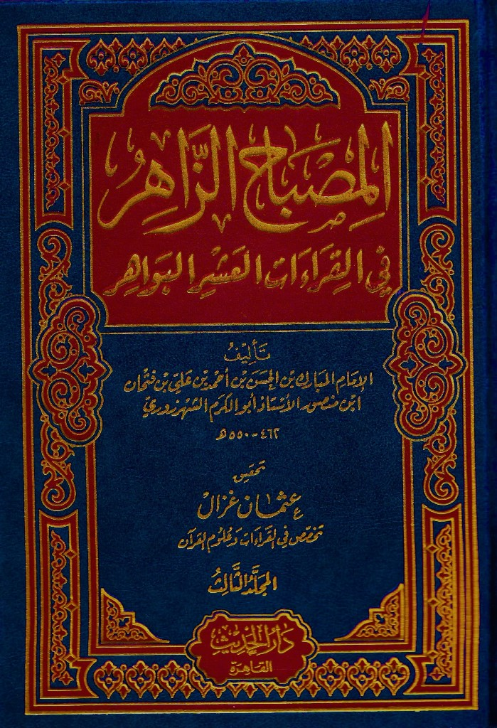 AL MISBAH AL ZAHIR FI AL QIRAT AL ASHIR AL BAWAHIR - المصباح الزاهر في القراءات العشر البواهر