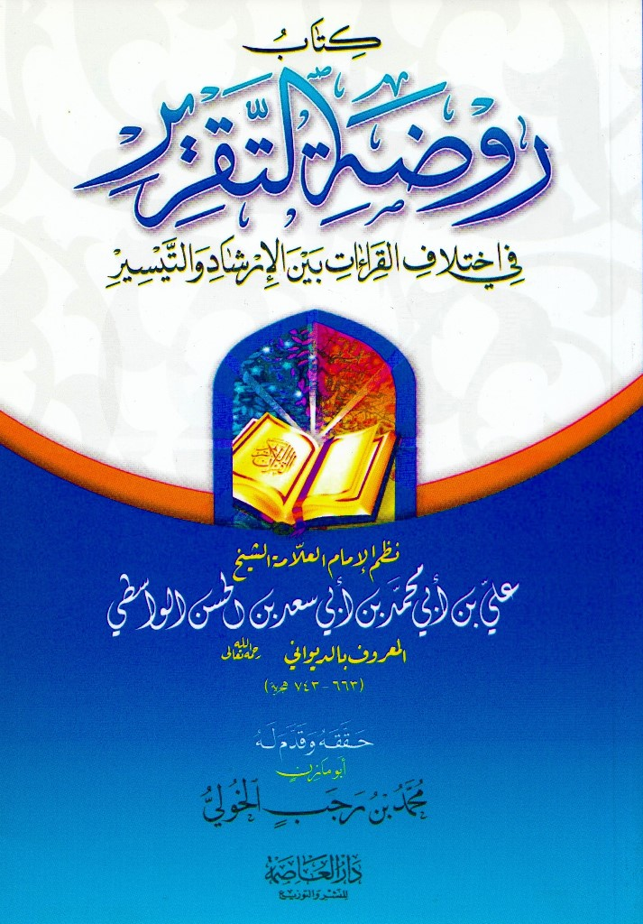 KITAB RAWDAT AL TAQRIR FI AL QIRAT BAYIN AL IRSHAD WAL TAISIER - كتاب رزضة التقرير في إختلاف القراءات بين الإرشاد والتيسير
