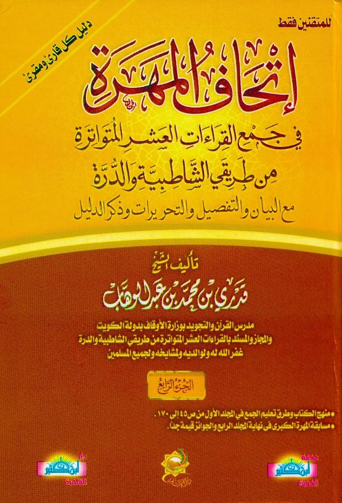 ETHAF AL MAHARA FI JAMAA AL QIRAT AL ASHIR AL MUTWATIRA MIN TARIQI AL SHATBIA WAL AL DURRA - إتحاف المهرة في جمع القراءات العشر المتواثرة من طريقي الشاطبية والدرة