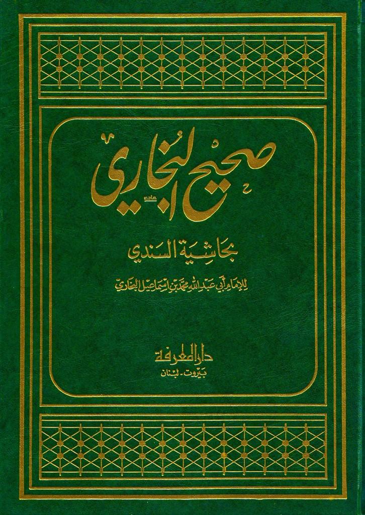 SAHIH AL BUKHARI BI HASHYIAT AL SINDI - صحيح البخاري بحاشية السندي