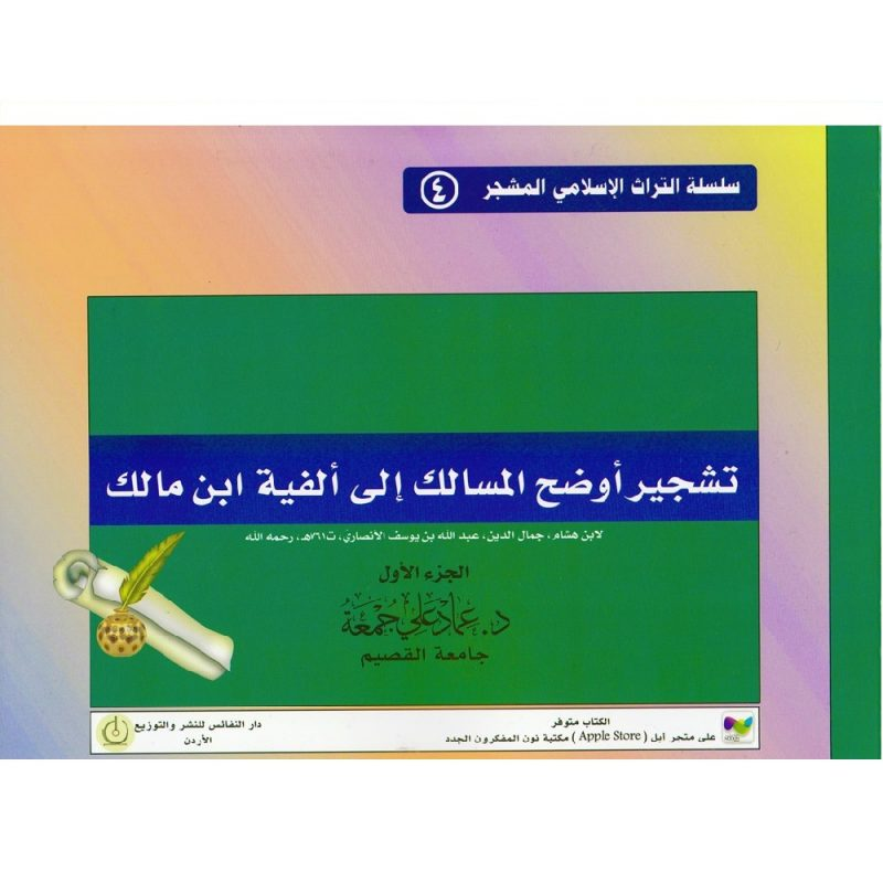 TASHJIR AWDAH AL MASALIK EILA ALFIAT IBN MALIK – تشجير أوضح المسالك إلى ألفية ابن مالك