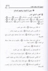 TASHIL AL ADAA BI IFRAD AL QURRA - تسهيل الأداء بإفراد القراء
