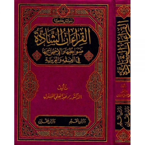 AL QIRAAT AL SHADHA DHWABITHA WAL AL IEHTIJAJ BIHA FI AL FIQH WAL ARABIA – القراءات الشاذة ضوابطها والإحتجاج بها في الفقه والعربية