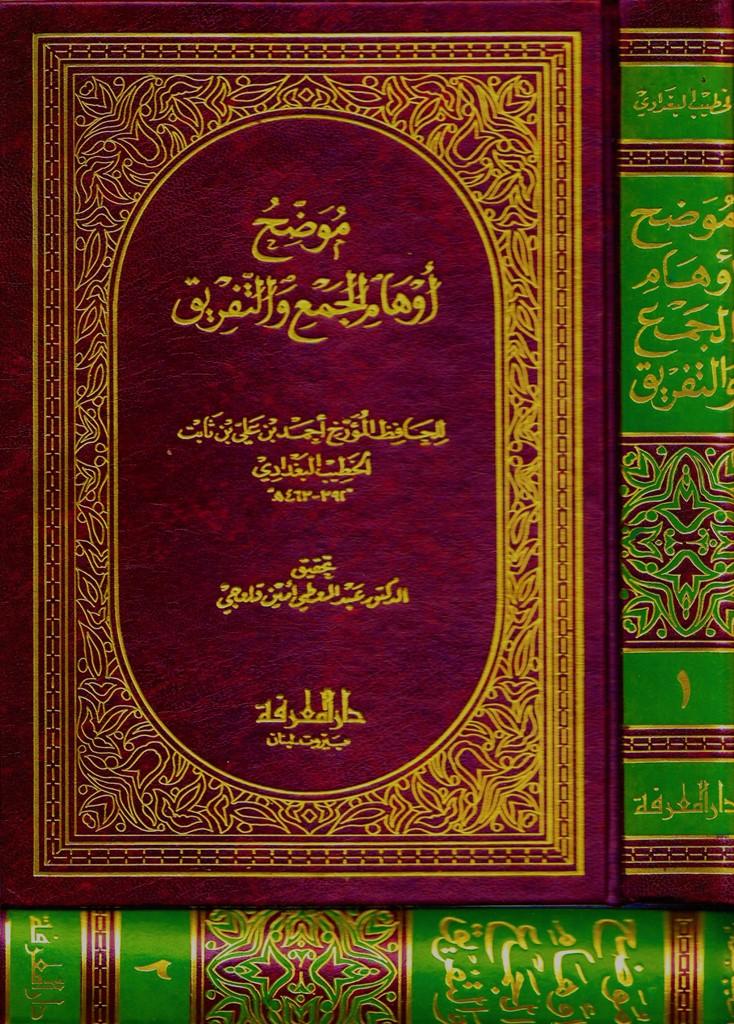 MUWADAH AWHAM AL JAMAA WAL TAFRIQ - موضح أوههام الجمع والتفريق