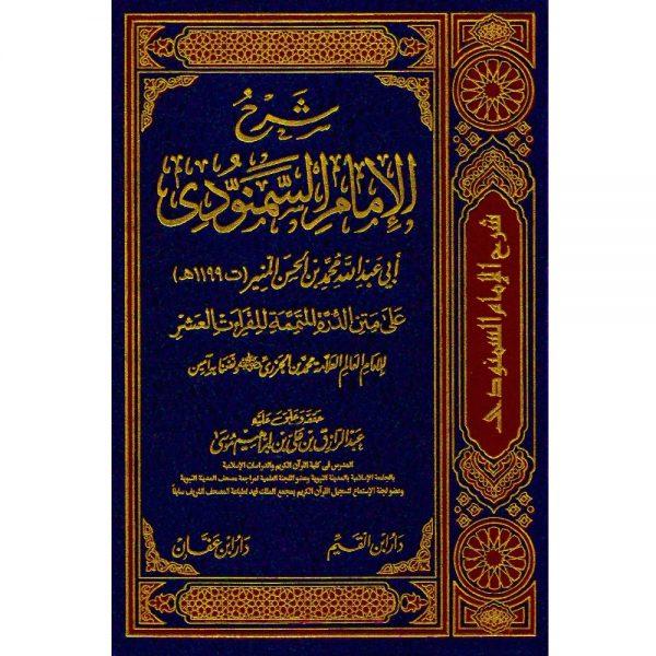 SHARH AL IMAM AL SAMANOUDI - شرح الإمام السمنودي