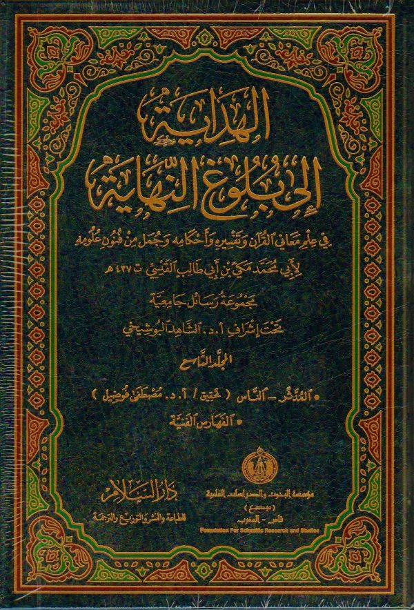 Al Hidayah Ila Bulugh Al Nihayah - الهداية الى بلوغ النهاية