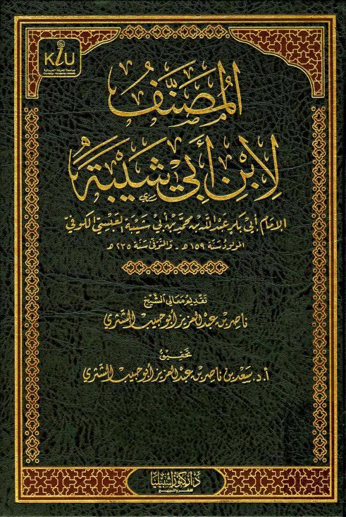 ALMUSANAF LIAIBN 'ABIIN SHAYIB – المصنف لابن أبي شيبة