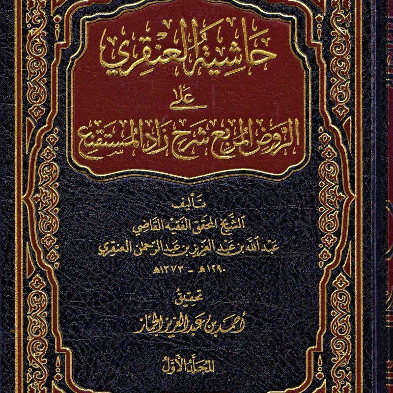 Hashiat aleanqarii ealaa alrawd almurbie sharah zad almustaqnie – حاشية العنقري على الرَوْض المُرْبِع شرح زاد المُسْتَقْنِع