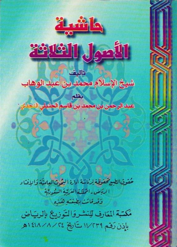 HASHIAT AL'USUL ALTHLATH – حاشية الأصول الثلاثة