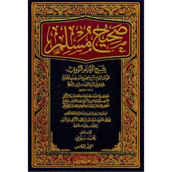 SAHIH MUSLIM BISHRH AL IMAM AL NAWAWII – صحيح مسلم بشرح الإمام النووي