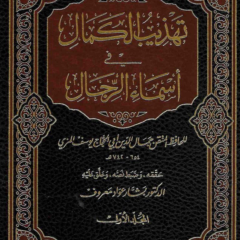 TAHDHIB AL-KAMAL FI ASMA' AL-RIJAL - تَهْذِيب الكَمَال فِي أَسْمَاءِ الرِّجَال