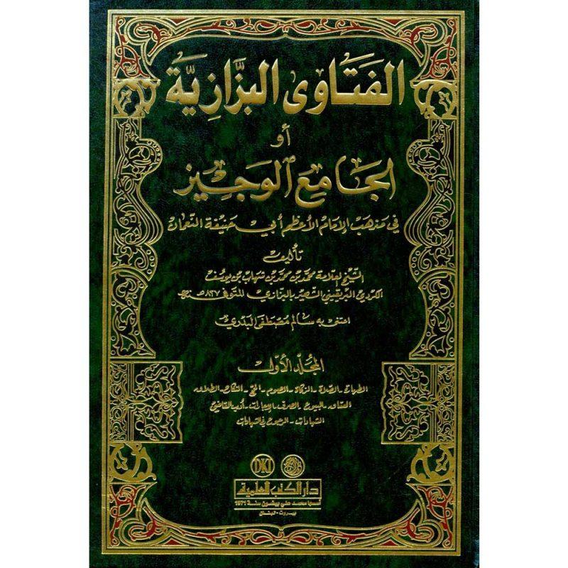 AL FATAWA AL BZAZIA 'AW AL JAMIE AL WAJIZ FI MADHHAB AL IMAM AL AAZAM ABI HANIFA ALNEMAN - الفتاوى البزازية أو الجامع الوجيز في مذهب الإمام الأعظم أبي حنيفة النعمان