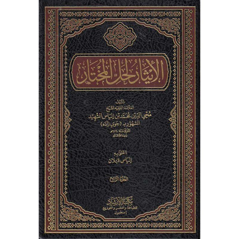 AL-ITHAR LI HALL AL-MUKHTAR - الإيثار لحل المختار