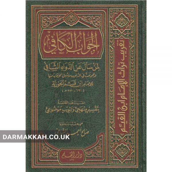 AL JAWAB AL KAFI LIMAN SA'L ANI AL DAWA' AL SHAFI - الجواب الكافي لمن سأل عن الدواء الشافي