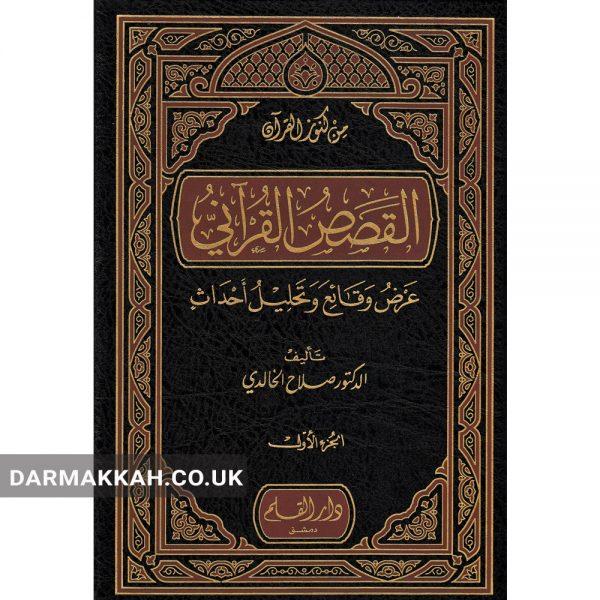 AL QISSAS AL QURANIYARD WAQAI' WATAHLIL AHDATH - القصص القرآني عرض وقائع وتحليل أحداث