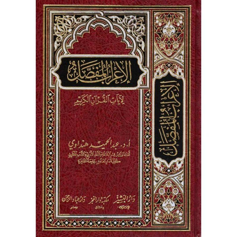 AL'IRAB ALMUFSAL LIAYAT ALQUAN - الإعراب المفصل لآيات القرآن