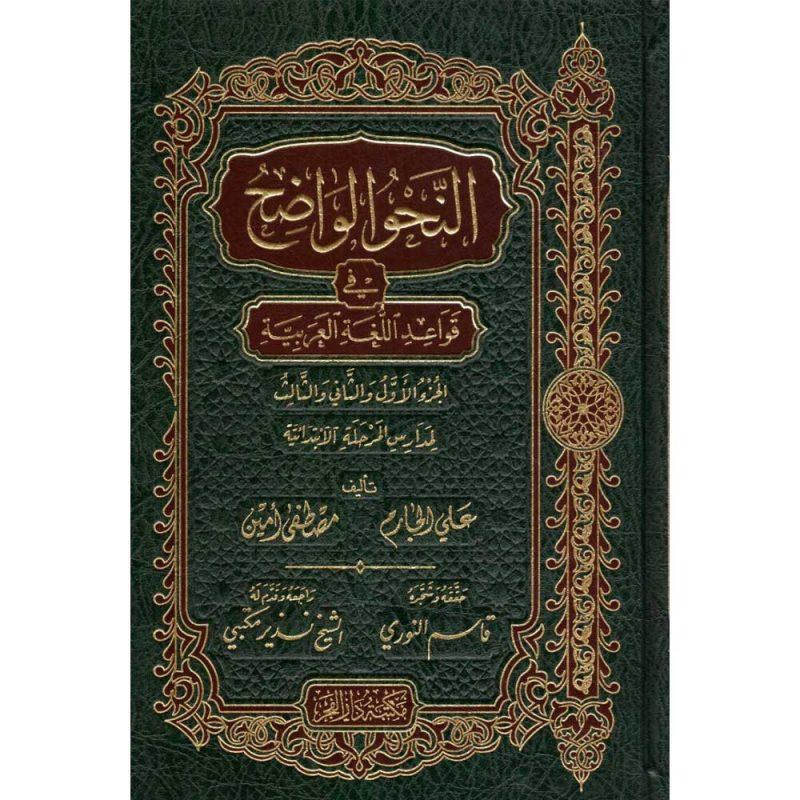 ALNAHW ALWADIH FI QAWAEID ALLUGHAT ALARABIA – النحو الواضح في قواعد اللغة العربية