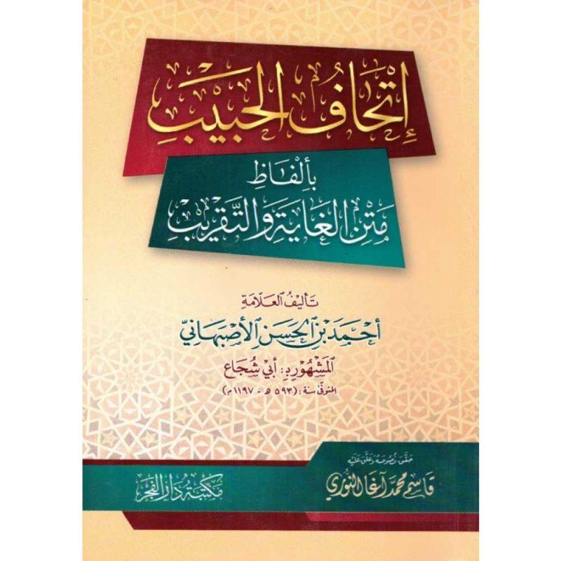 ITHAF ALHABIB BIALFAD MATN ALQAYAH WALTAQRIB - إتحاف الحبيب بألفاظ متن الغاية والتقريب