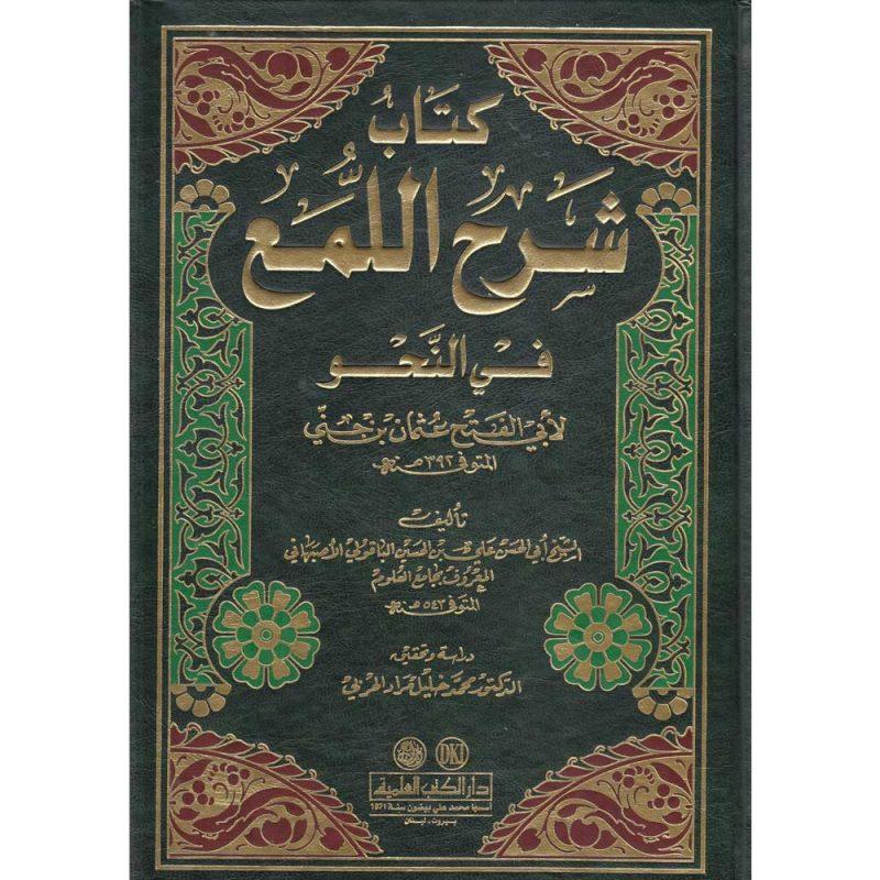 KITAB SHARH ALLUMA' FI ALNAHW - كتاب شرح اللمع في النحو