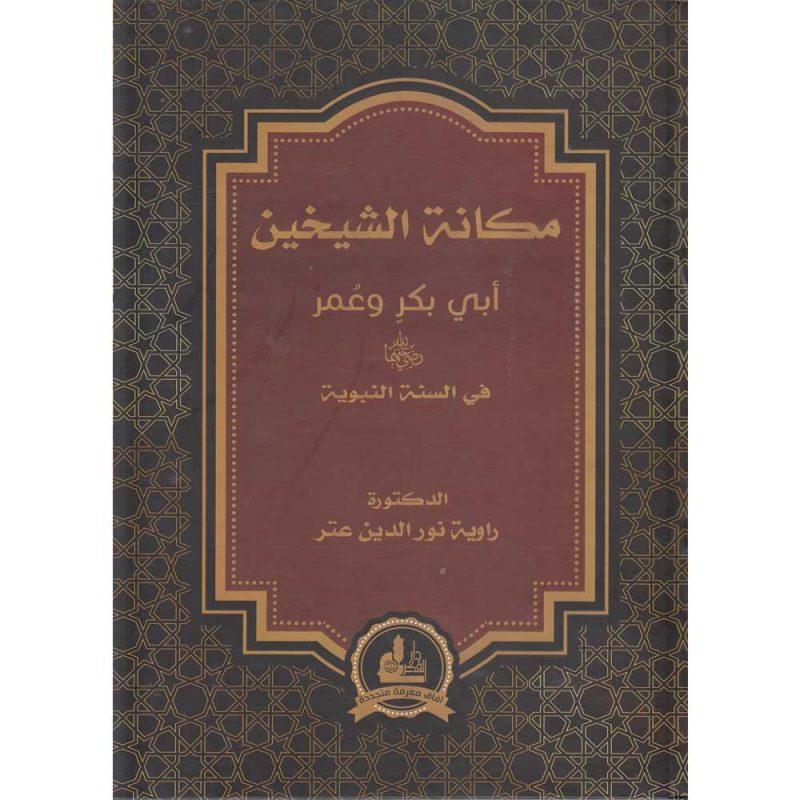 MAKANH AL-SHAYKHYN ABI-BAKR WAUMAR FI AL-SUNAH - مكانة الشيخين أبي بكر وعمر في السنة