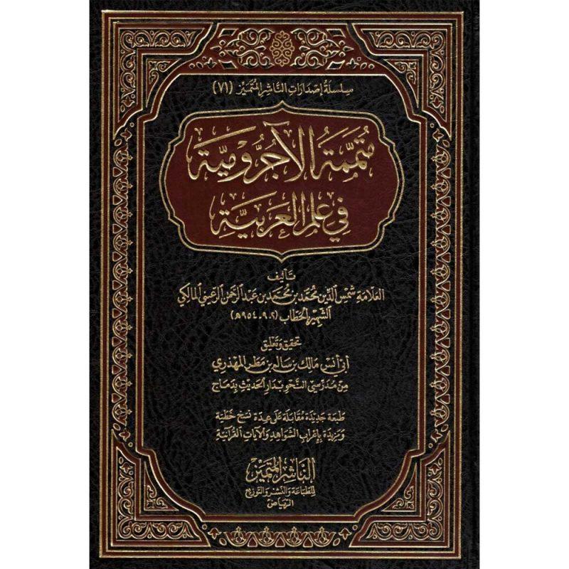 MUTAMIMAT ALUJRUMIA FI EILM ALEARABIA - متممة الأجرومية في علم العربية