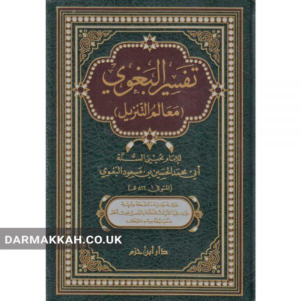 TAFSIR AL BAGHAWII MAALIM AL TANZIL - تفسير البغوي معالم التنزيل