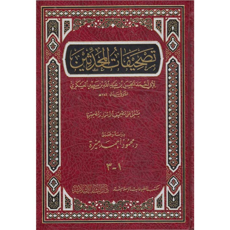 TASHIFAT AL MUHADITHIN - تصحيفات المحدثين