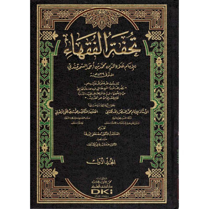 TUHFAH ALFUQAHA - تحفة الفقهاء