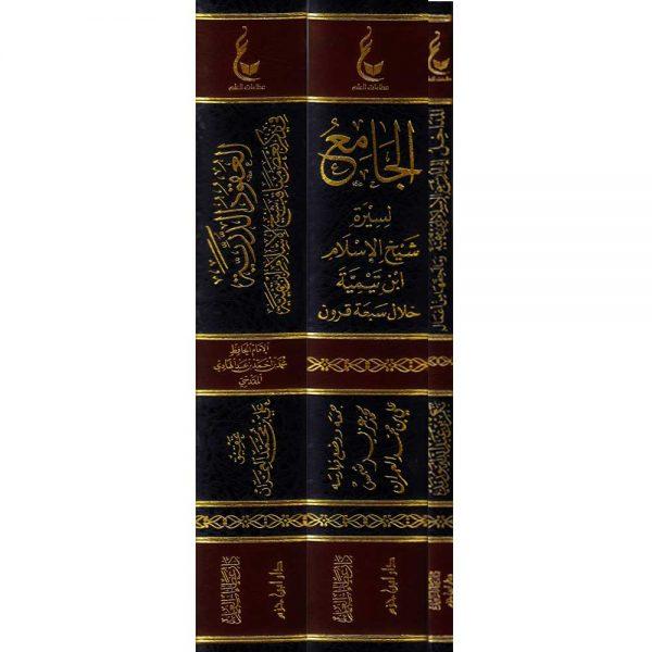 ATHAR SHAYKH AL-ISLAM IBN TAYMIYAH WAMA LAHIQAHA MIN A'MAL AL-MAJMUAH AL-'ULA - آثار شيخ الإسلام ابن تيمية ومالحقها من أعمال المجموعة الأولى